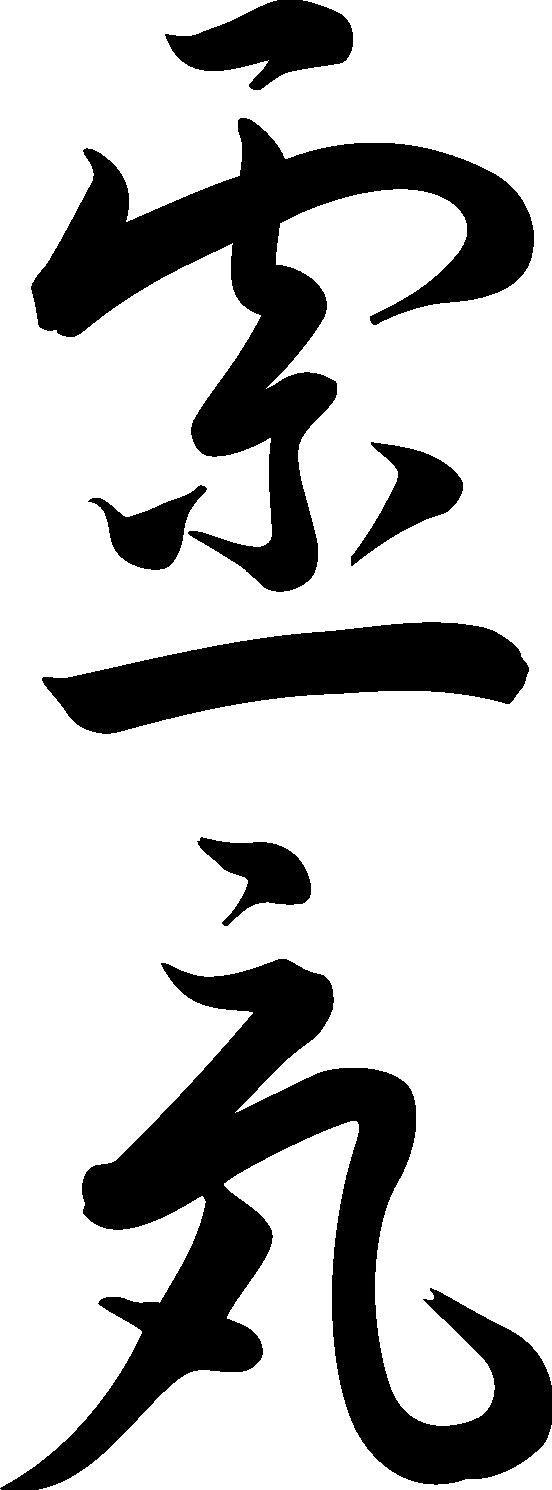 How to become a reiki practitioner reiki campus reiki symbol buycottarizona
